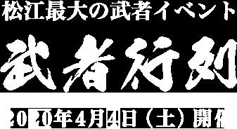 松江最大の武者イベント「武者行列 」2018年4月17日(土)開催