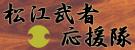 松江武者応援隊