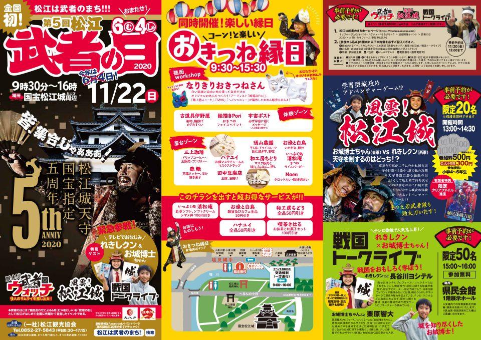 今年は11月に開催!第5回松江武者の日